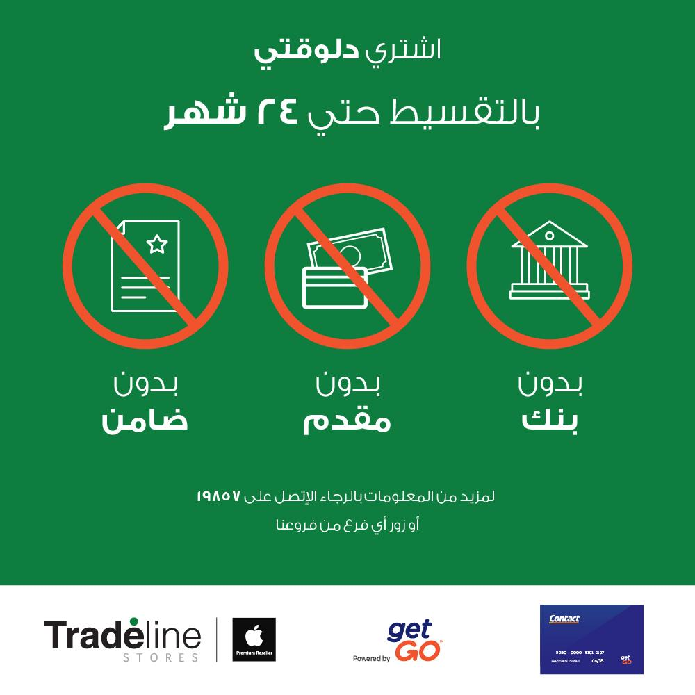 Contact Card - Tradeline Stores Payment